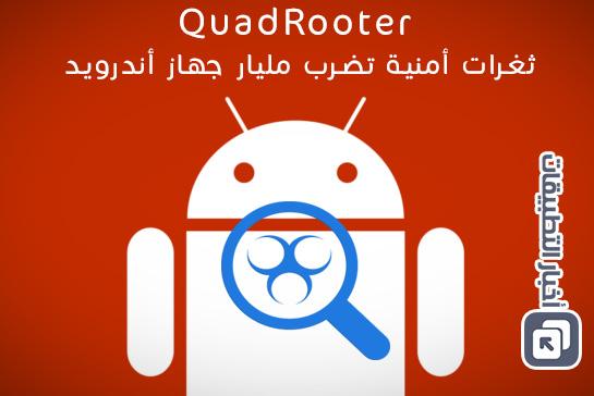 QuadRooter : ثغرات أمنية تضرب مليار جهاز أندرويد – افحص جهازك الآن !