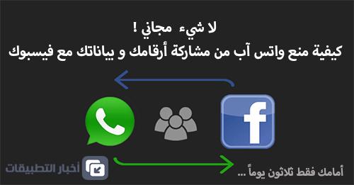 كيفية منع واتس آب من مشاركة أرقامك و بياناتك مع فيسبوك