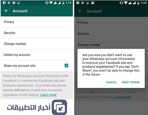 كيفية منع واتس آب من مشاركة أرقامك و بياناتك مع فيسبوك (Android)