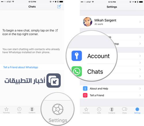 كيفية منع واتس آب من مشاركة أرقامك و بياناتك مع فيسبوك (iOS)