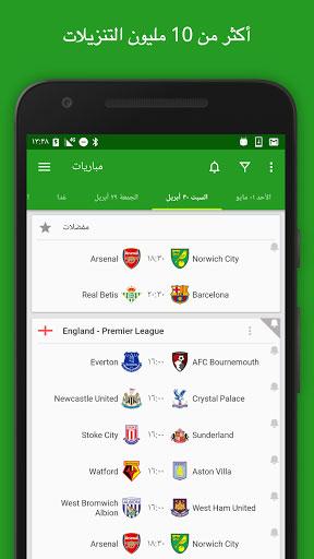 تطبيق FotMob لمتابعة نتائج وأخبار المباريات العالمية في كرة القدم