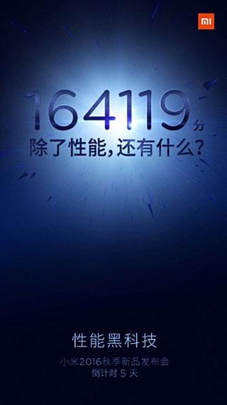 جهاز Xiaomi Mi 5S يحصل على نتائج عالية عبر منصة اختبار الأداء
