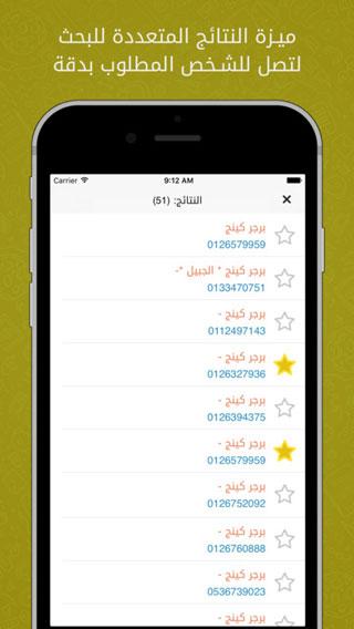 تطبيق Caller ID لمعرفة هوية المتصل في السعودية مع دليل الهواتف