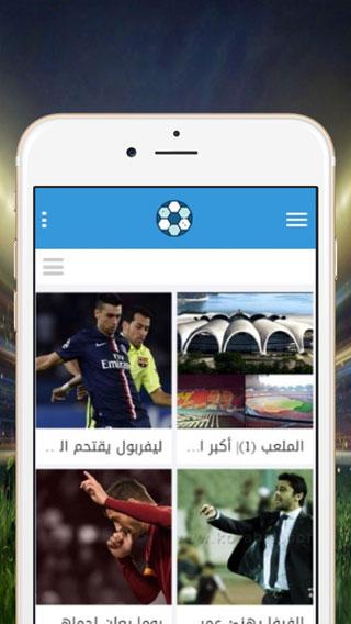 تطبيق مدونة يلا جوول لبث المباريات والحصول على جديد كرة القدم