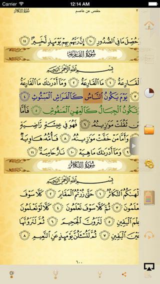 تطبيق محفظ الوحيين El-Mohafez - لحفظ القرآن الكريم والسنة النبوية