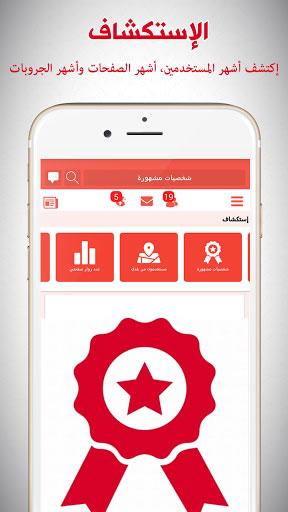 تطبيق GoLike للتواصل مع آلاف المستخدمين والحصول على الجديد يوميا
