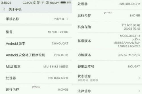 رصد جهاز Xiaomi Mi Note 2 Pro مع رام بسعة 8 جيجا