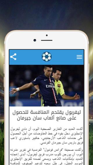 تطبيق مدونة يلا جوول للحصول على تفاصيل أخبار الرياضة