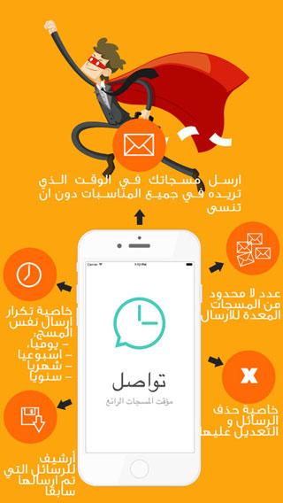 تطبيق تواصل - برنامج مؤقت مسجات الجوال و توقيت رسائل قصيرة