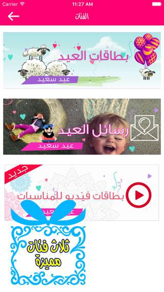 تطبيق هدايا العيد: رسائل ومسجات تهاني عيد الاضحى والفطر