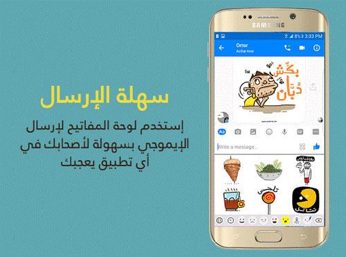 تطبيق ArabMoji - عرب موجي للرموز التعبيرية العربية