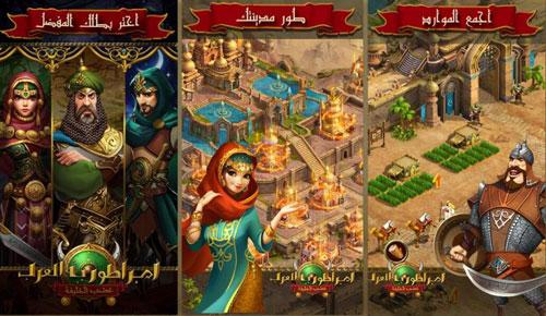 لعبة امبراطورية العرب