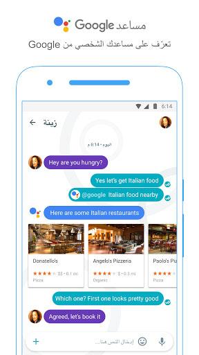 تطبيق Google Allo