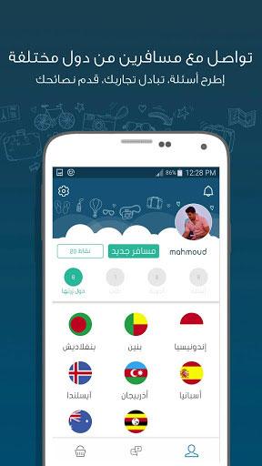 تطبيق ترانزيت - اسئلة واجوبة المسافر للحصول على أفضل الرحلات