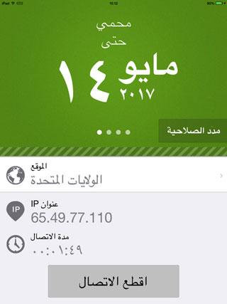 عرض خاص لتطبيق Seed4.Me VPN - لفك حظر المواقع وحمايتك أثناء التصفح