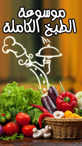 تطبيق موسوعة الطبخ والمطبخ العربي واشهى الأكلات الغربية والشرقية