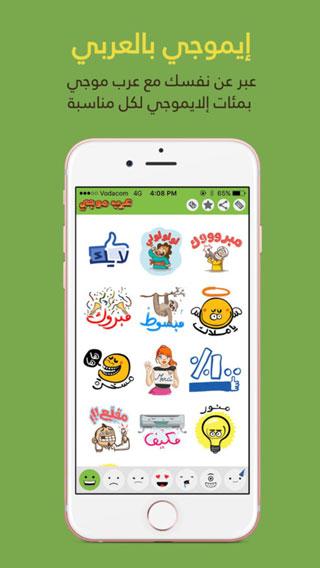 تطبيق ArabMoji - عرب موجي للحصول على إيموجي عربية