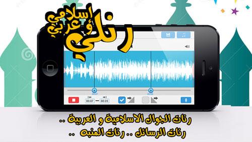 تطبيق رنلي إسلامي و عربي لإنشاء النغمات الخاصة بالرنين والمنبه