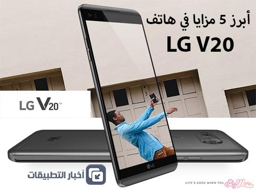 أبرز 5 مزايا في هاتف LG V20 الجديد !