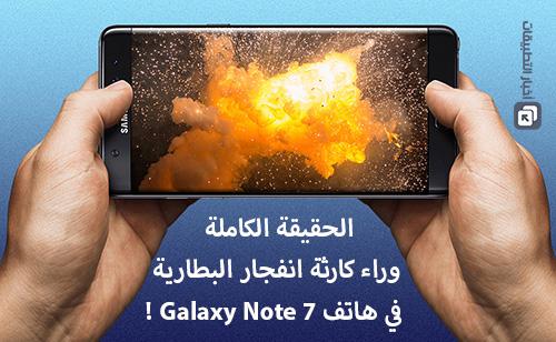 الحقيقة الكاملة وراء كارثة انفجار البطارية في هاتف Galaxy Note 7 !