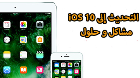Photo of التحديث إلى iOS 10 – مشاكل و حلول !
