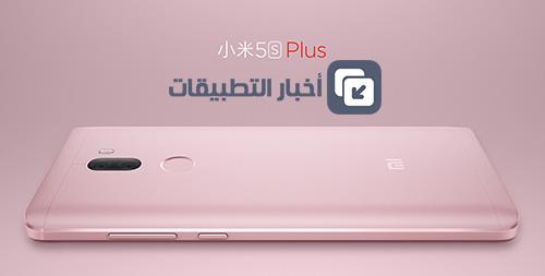 هاتف Xiaomi Mi 5s Plus