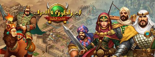 لعبة امبراطورية العرب (غضب الخليفة): متوفرة الان على الابل استور