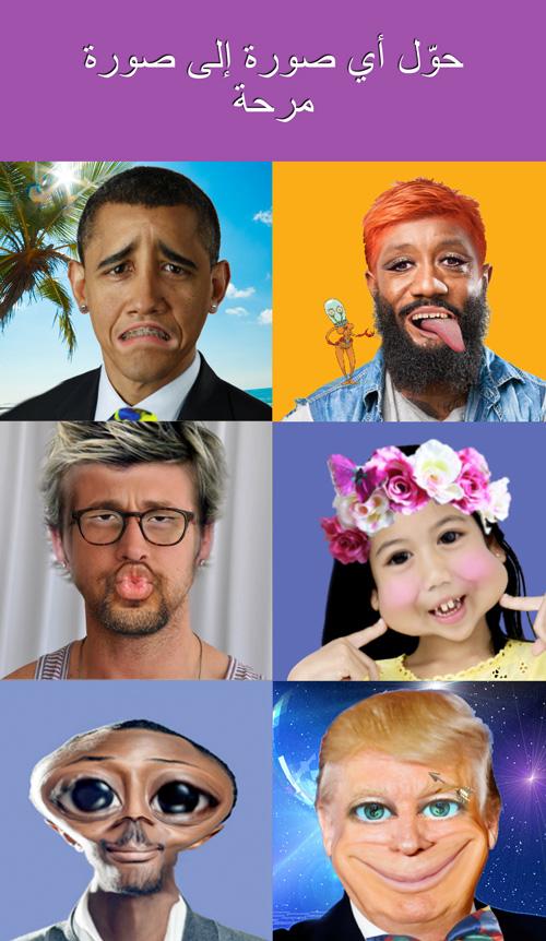 رائع جدا : تطبيق مغير الوجه 2 - متعة وتسلية مع تغيير أشكال الوجوه والصور