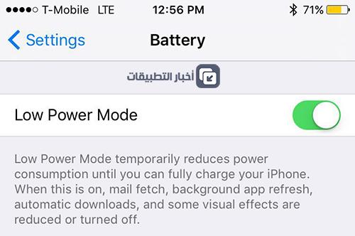 كيفية إطالة عمر البطارية في نظام iOS 10 !