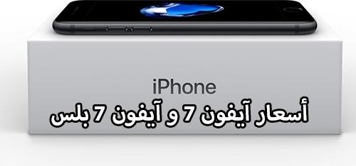 هل يستحق ايفون 7 و ايفون 7 بلس الشراء ؟! - المزايا و العيوب و أفضل البدائل !