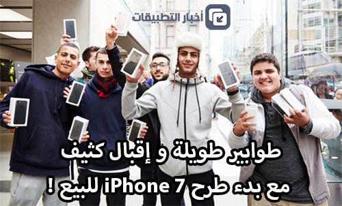 بالصور - طوابير طويلة و إقبال كثيف مع بدء طرح iPhone 7 للبيع !