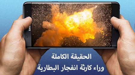 الحقيقة الكاملة وراء كارثة انفجار البطارية في هاتف جالكسي نوت 7 !