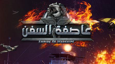 لعبة عاصفة السفن لخوض حروب السفن القوية وبناء أسطولك الحربي