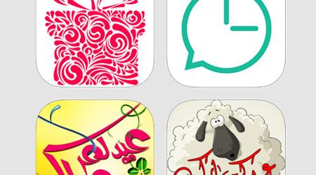 عرض خاص: 10 تطبيقات بمناسبة العيد جاهزة للتنزيل دفعة واحدة
