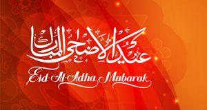 تهنئة اخبار التطبيقات بعيد الاضحى المبارك - واليكم برنامجنا خلال ايام العيد !