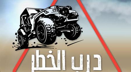 لعبة درب الخطر هجوله - لكل محبي القيادة الشبابية للسيارات