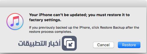 التحديث إلى iOS 10 - مشاكل و حلول !