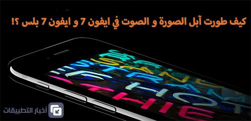 كيف طورت آبل الصورة و الصوت في ايفون 7 و ايفون 7 بلس ؟!