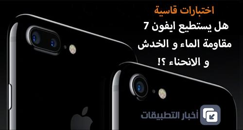 اختبارات قاسية - هل يستطيع حقاً iPhone 7 مقاومة الماء و الخدش و الانحناء ؟!