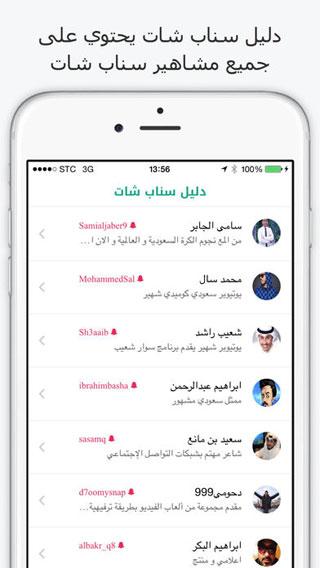 تطبيق سناب المشاهير - دليل حسابات مشاهير سناب شات