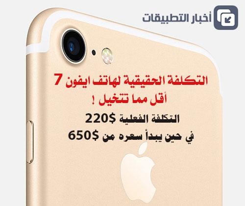 اخبار الايفون 7 iphone - تعرف على التكلفة الحقيقية لهاتف iPhone 7 – أقل مما تتخيل !