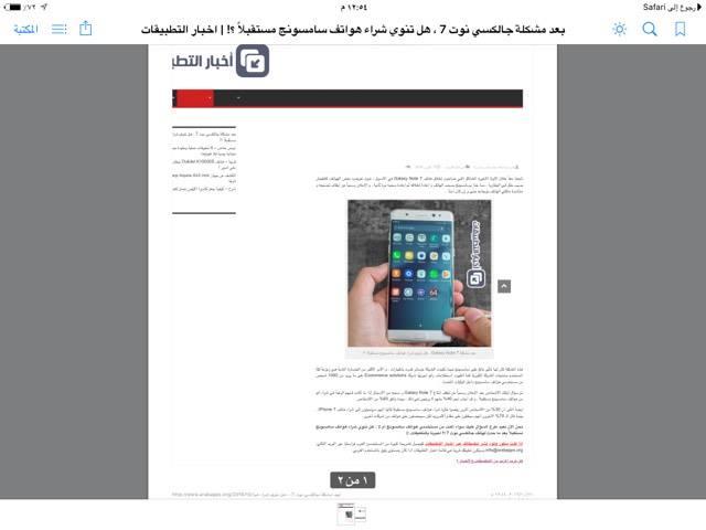 تلميحة: تحويل صفحات ويب إلى PDF للقراءة للقراءة دون انترنت
