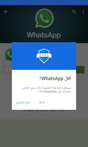 تطبيق App Lock لغلق وحماية التطبيقات برقم سري أو بالبصمة