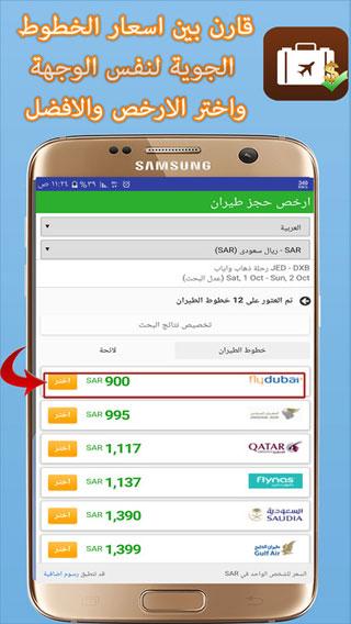 تطبيق ارخص حجز - العربي للحصول على حجوزات فنادق وطيران