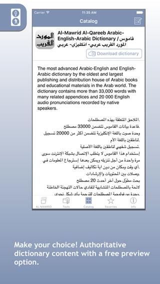 تطبيق المورد القريب قاموس عربي انجليزي