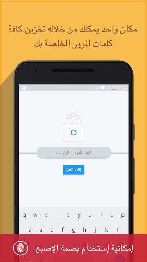تطبيق Enpass لحفظ كلمات المرور والمعلومات المهمة