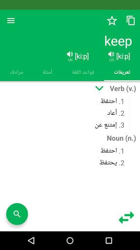 تطبيق قاموس عربي إنجليزي لمن يرغب في تعلم اللغة الانجليزية