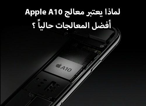 لماذا يعتبر معالج Apple A10 أفضل المعالجات حالياً ؟!