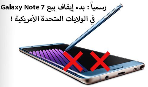 رسمياً - إيقاف بيع Galaxy Note 7 في جميع أنحاء العالم !