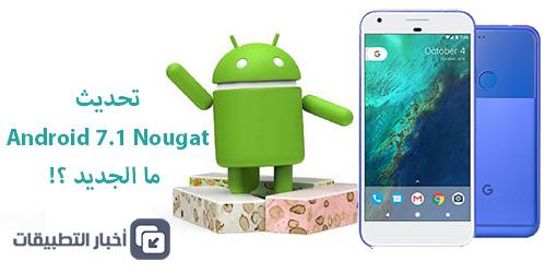 تحديث Android 7.1 Nougat : ما الجديد ؟!